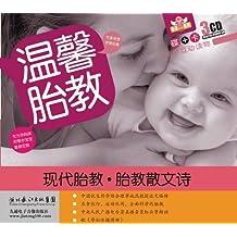 温馨胎教:现代胎教•胎教散文诗(3CD)