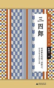 三四郎(小阅读·经典)