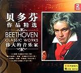贝多芬作品精选1(2CD)