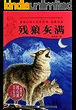 残狼灰满 (动物小说大王沈石溪·品藏书系)