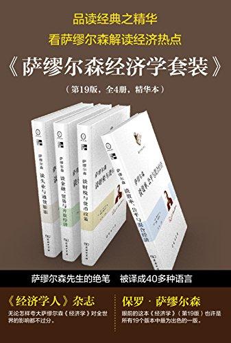 萨缪尔森经济学精选套装(第19版共4册)