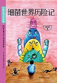 细菌世界历险记(中小学语文新课标必读名著,带孩子探索奇幻、神秘的细菌世界。)