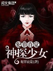 犯罪直觉:神探少女第1卷