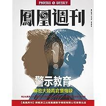 警示教育:解密大陆高官忏悔录 香港凤凰周刊2015年第27期