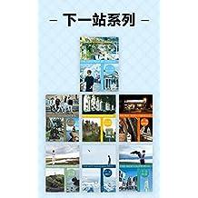 下一站旅行作品合集(套装共7册)