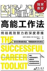 高能工作法:终结低效努力的深度思维