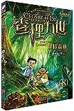 查理九世 进级版:8秘境森林(墨多多谜境冒险系列)