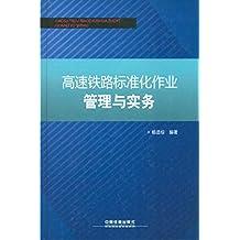 高速铁路标准化作业管理与实务