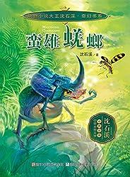 蠻雄蜣螂 (動物小說大王沈石溪·奇幻書系)