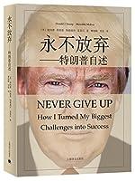 永不放弃:特朗普自述