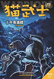猫武士二部曲1午夜追踪