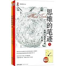 思维的笔迹:法律人成长之道+实战案例训练(套装共2册)