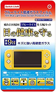 (Switch Lite用)液晶屏幕玻璃膜 - Switch Lite-Variation_P ブルーライト低減