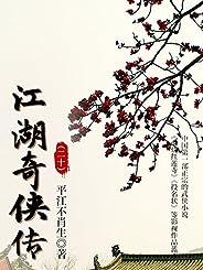 江湖奇侠传20
