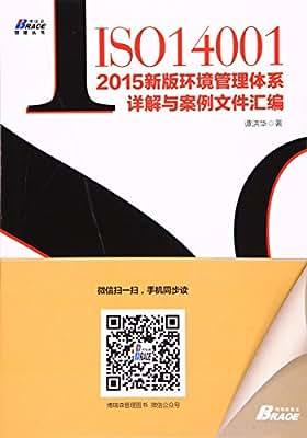 ISO14001:2015新版环境管理体系详解与案例文件汇编.pdf