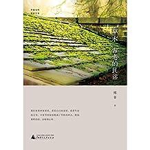 """草木:古老的民谣(每种植物都有神的面孔。中国版的""""小森林""""。)(中国当代原创文学)"""