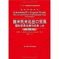 施米托夫论出口贸易:国际贸易法律与实务(第11版)(套装共2册)