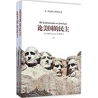 论美国的民主(套装共2册)
