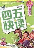 四五快读(全彩图升级版)(第4册)(附识字卡)
