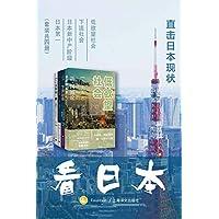 看日本:直擊日本現狀【從各自的角度闡釋日本幾十年來的變化歷程和社會現象】(套裝共4冊)