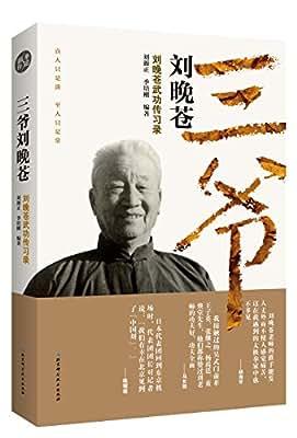 三爷刘晚苍:刘晚苍武功传习录.pdf