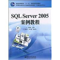 SQL Server 2005案例教程
