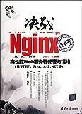 决战Nginx技术卷:高性能Web服务器部署与运维(基于php、Java、ASP.NET等)