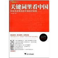 关键词里看中国:财经热词背后的中国经济真相