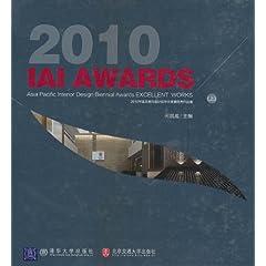 2010年亚太室内设计双年大奖赛优秀作品集(上) [精装]