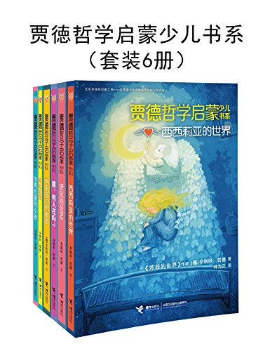 賈徳哲學啟蒙少兒書系(套裝6冊)