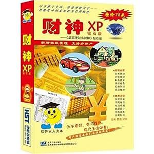 财神XP钻石版:《居家理财小财神》