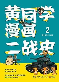 """""""黃同學漫畫二戰史.2(850萬粉絲漫畫大神,那個黃同學再推力作。全景式還原二戰歷史。夠鮮活,夠生動,好看到停不下來?。?,作者:[那個黃同學]"""