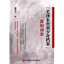 """""""毛泽东查刘少奇档案""""真相调查"""