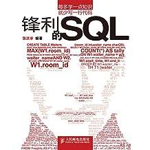 锋利的SQL(异步图书)