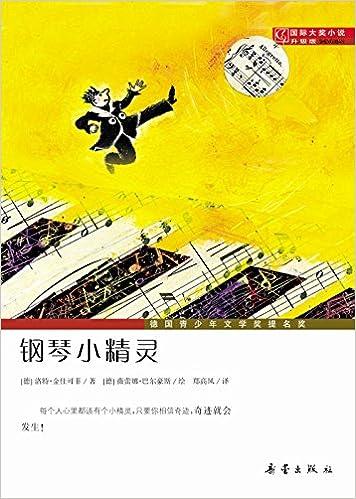 国际大奖小说:钢琴小精灵(升级版)
