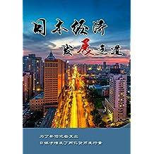 日本经济发展之道