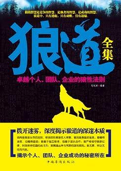 """""""狼道全集:卓越个人、团队、企业的狼性法则"""",作者:[马剑涛]"""
