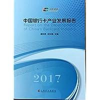 2017中国银行卡产业发展报告