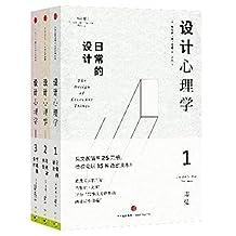 设计心理学1-3 全三册(修订版)