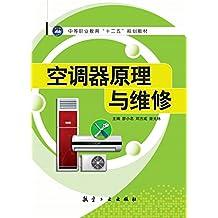 """空调器原理与维修 (中等职业教育""""十二五""""规划教材)"""
