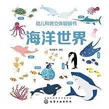 幼儿科普立体翻翻书.海洋世界(3D翻翻书,在游戏中学科普知识)