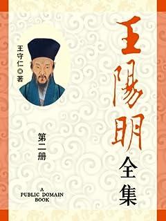 王阳明全集(2)
