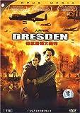 德累斯顿大轰炸 下部(DVD 简装版)(又名人间地狱)