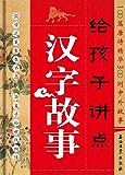 给孩子讲点汉字故事