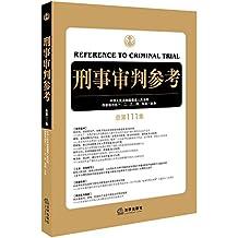 刑事审判参考(总第111集)