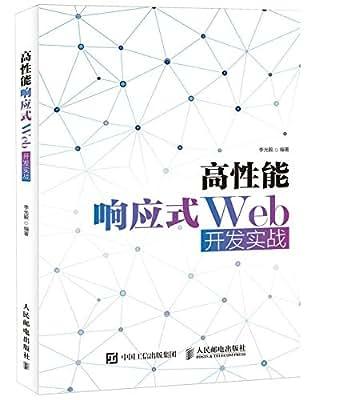 高性能响应式Web开发实战.pdf