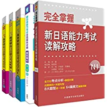 新日语能力考试2019年新年福袋促销装N1(套装共5册)