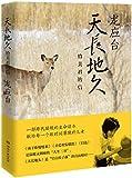 预售 天长地久:给美君的信 龙应台著 湖南文艺出版社