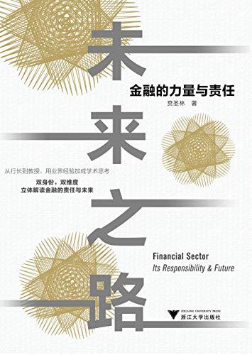 未来之路:金融的力量与责任