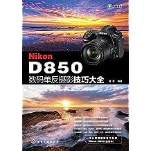 Nikon D850 数码单反摄影技巧大全